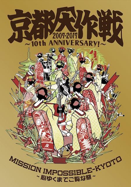10-FEET「京都大作戦2007-2017 10th ANNIVERSARY! 〜心ゆくまでご覧な祭〜」舞台挨拶付き特別先行試写会、チケット一般発売決定!