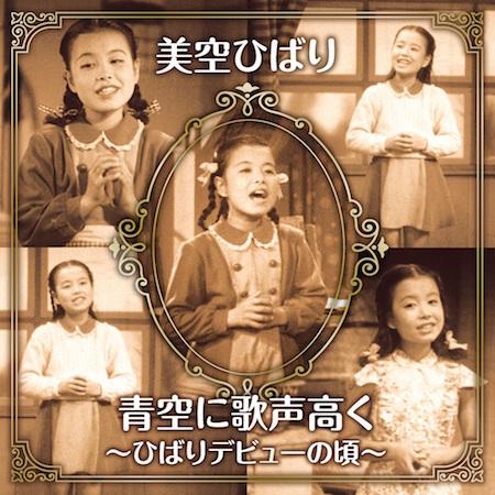 12才の美空ひばり歌唱映像を収録した2枚組作品『青空に歌声高く~ひばりデビューの頃~』が5月29日にリリース