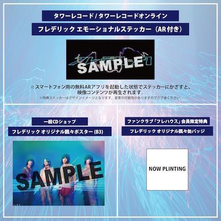 フレデリック、7月11日EP「飄々とエモーション」をリリース &神戸 ワールドのライブ映像を使ったリリックビデオを解禁!