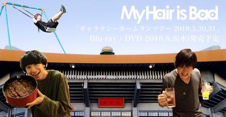 MHiB_武道館DVD告知画像.jpg