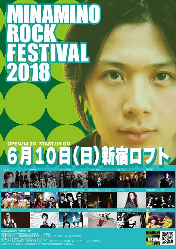 西新宿時代のロフトの盟友が集結! 故・南野信吾へ捧げる『MINAMINO ROCK FESTIVAL 2018』のタイムテーブルが発表!