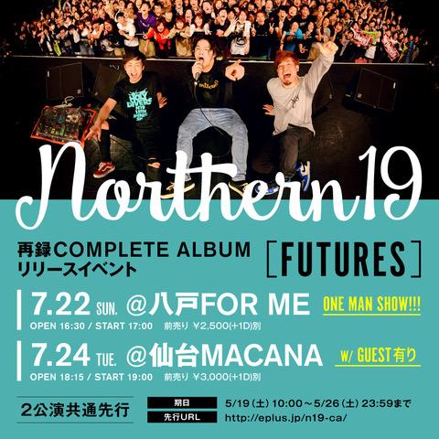 Northern19、再録COMPLETE ALBUMリリースイベント東北編の開催決定!