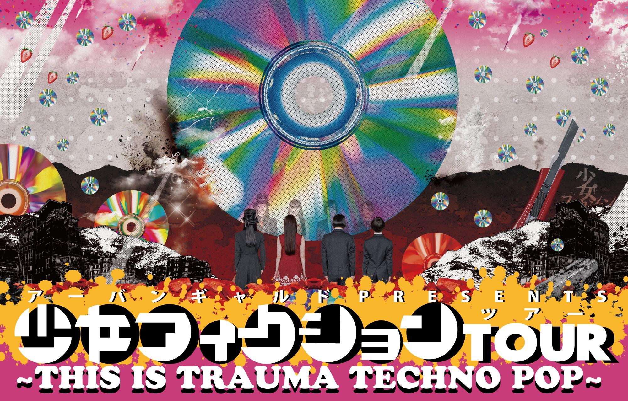 アーバンギャルド、『少女フィクションTOUR 〜THIS IS TRAUMA TECHNO POP〜』が11月に東名阪で開催決定!