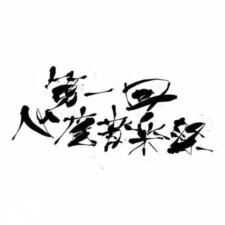0803_第一回心底音楽祭.jpg