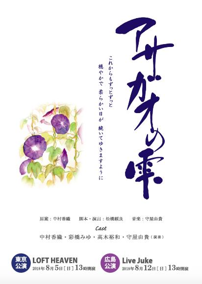 0805_hiru_asagaonosizuku.png