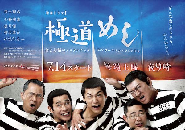 嘘とカメレオン、アルバム収録新曲「JOHN DOE」連続ドラマ「極道めし」主題歌に決定!