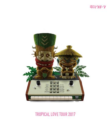 電気グルーヴ、熱狂のTROPICAL LOVE TOUR本日発売!更に、同ライブ音源の配信(通常・ハイレゾ・サブスク)もスタート!