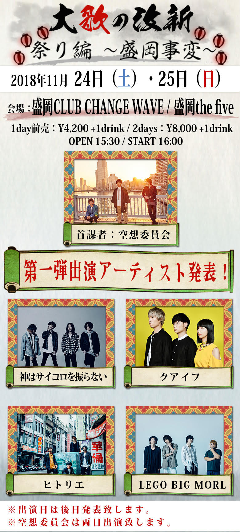 空想委員会、大歌の改新 祭り編の第一弾出演者を発表!