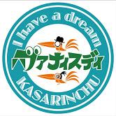 カサリンチュ、約2年半ぶりのアルバム『カサリズム4』発売決定!対バンツアー初日に発表!