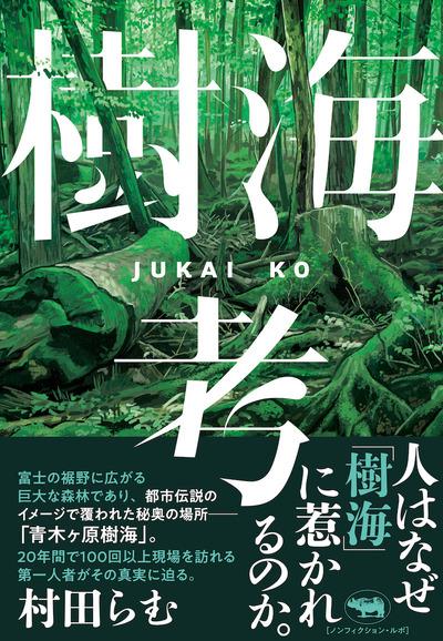 jyukaiko_obiari.jpg