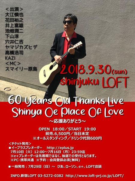 shinyaoe60th.jpg