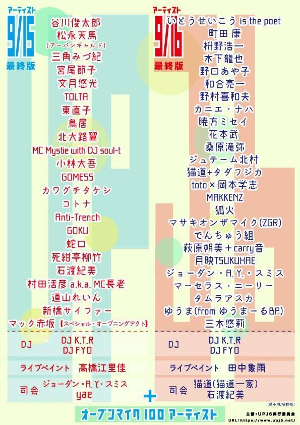 UPJ6 最終ラインナップ4.jpg