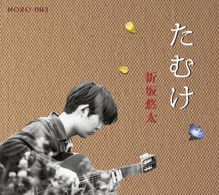 <たむけJ写真>.jpg