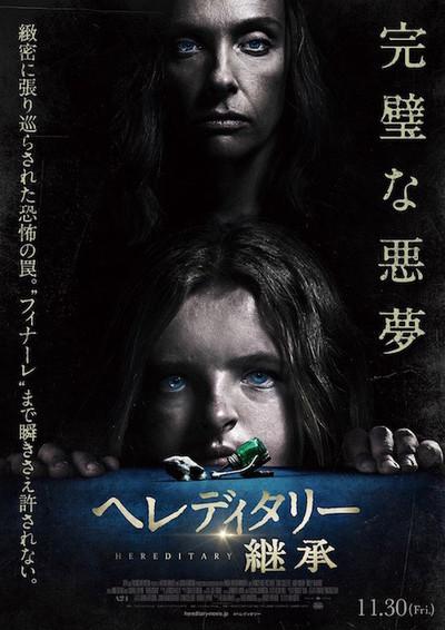 11月30日(金)公開『ヘレディタリー/継承』ポスタービジュアル.jpg
