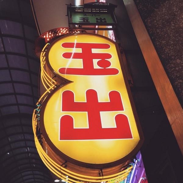 スーパー玉出の看板/撮影:西中島きなこ.jpg