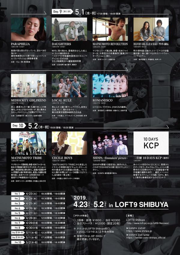 SHINPA_satellite_H4_teisei_lo.jpg