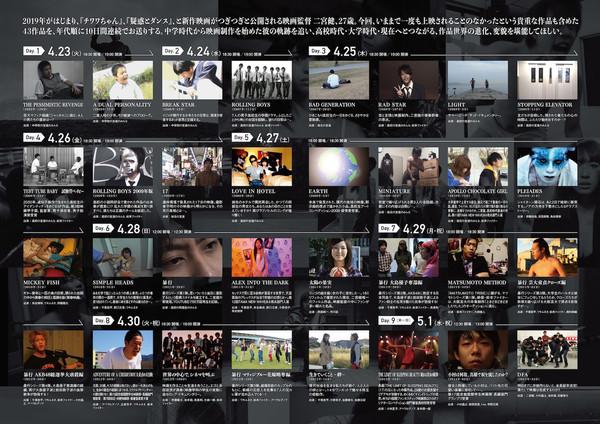 SHINPA_satellite_inside_teisei_lo.jpg