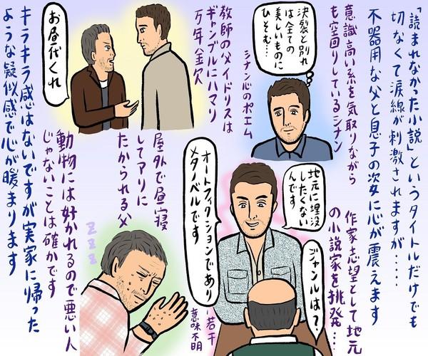 イラスト_辛酸なめ子さん.jpg