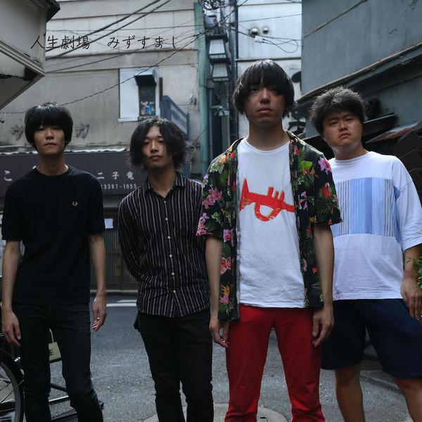みずすまし-人生劇場-ジャケット写真.jpg