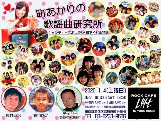 rcl_200103_n-548x411.jpg