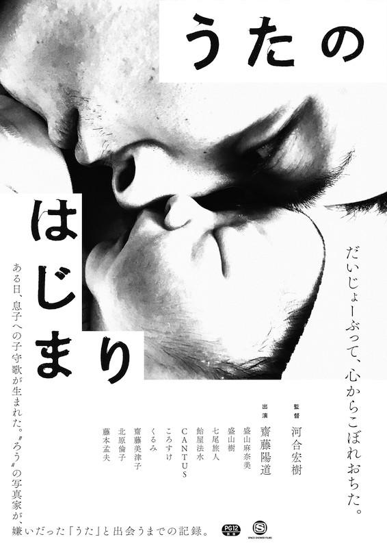 うたのはじまり/ポスタービジュアル.jpg