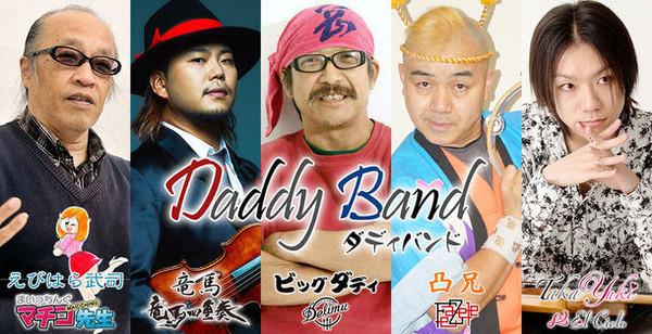 ビッグダディがバンマスを務める新バンド 「Daddy Band(ダディバンド)」3/9より ボーカルオーディションを開始!