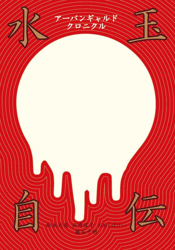 URBANGARDE自伝本_web.jpg