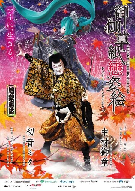中村獅童×初音ミクによる「超歌舞伎」!『ニコニコネット超会議2020』開催!