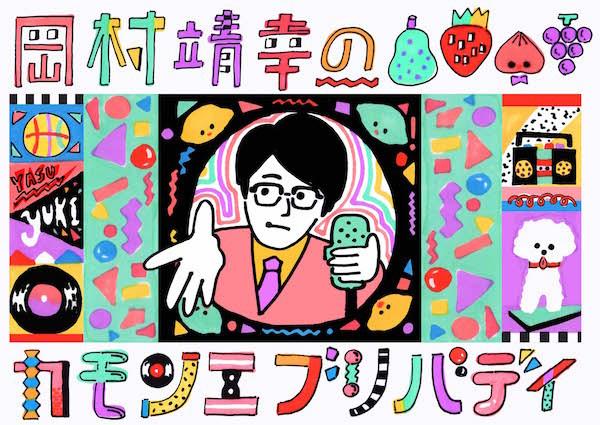 okamura_Cmon Everybody-logo.jpg