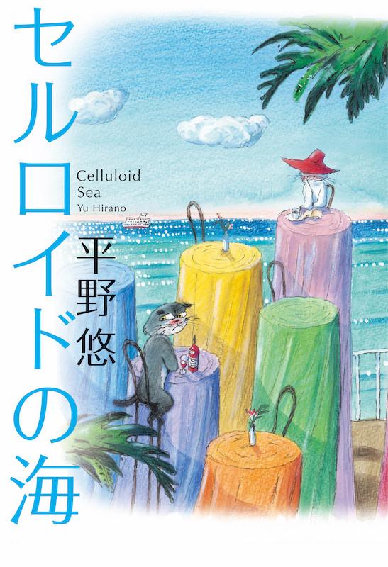カバー_celluloid_web.jpg