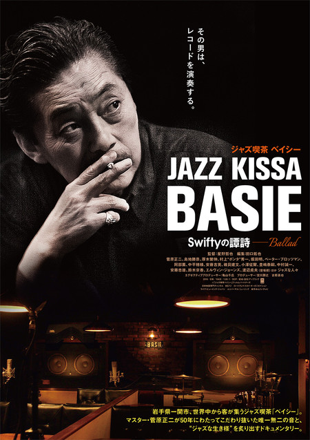 ジャズ喫茶ベイシー_poster.jpg