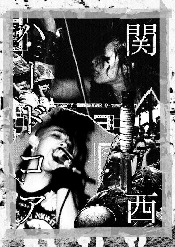 関西ハードコア.jpg
