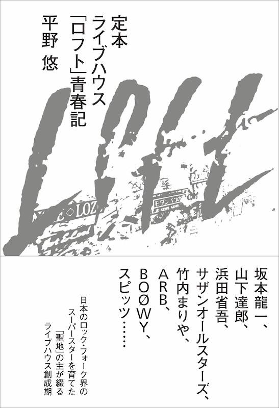 カバー+帯_ロフのコピー.jpg