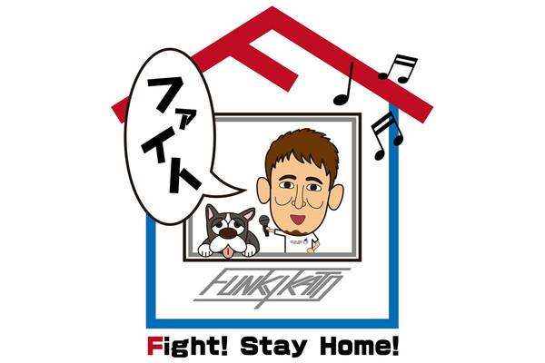 funkykato_fightstayhome.jpg