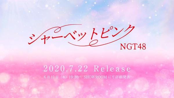 NGT5thリリース_main.jpg