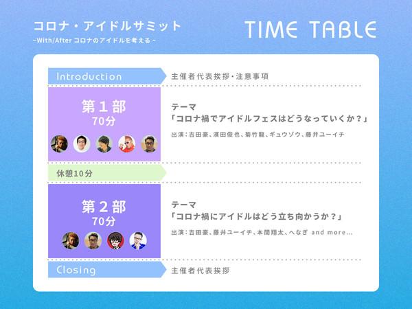 timetable+.jpg