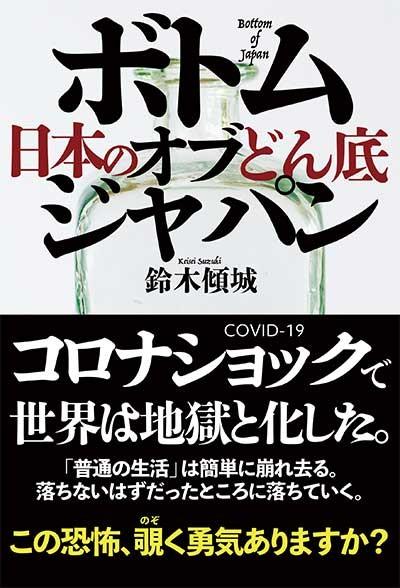 200722_book_suzukikeisei-1.jpg