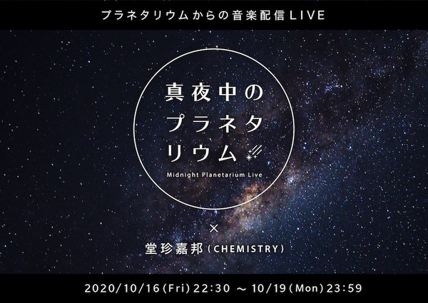 「真夜中のプラネタリウム」×堂珍嘉邦(詳細あり).jpg