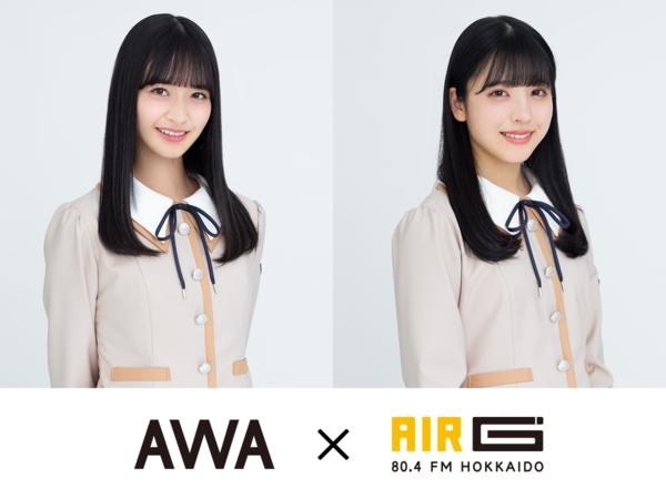 2020916_AIRG_AWA_乃木坂46_media.png