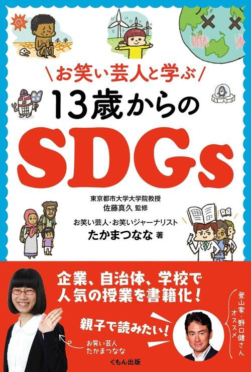 「考える」と「行動する」を重視したSDGs入門書! 『お笑い芸人と学ぶ 13歳からのSDGs』刊行!