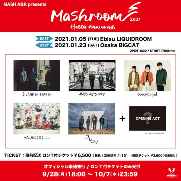 MASHROOM2021_フライヤー_final.jpeg