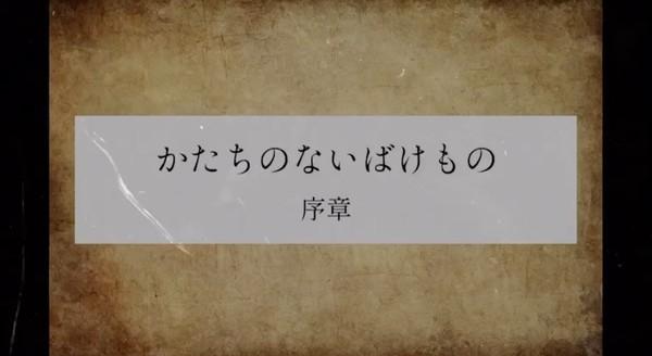 序章「なまえのないばけもの」WEB.jpg
