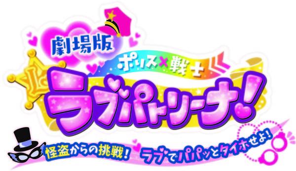 『劇場版 ポリス×戦士 ラブパトリーナ!』ロゴ.jpg