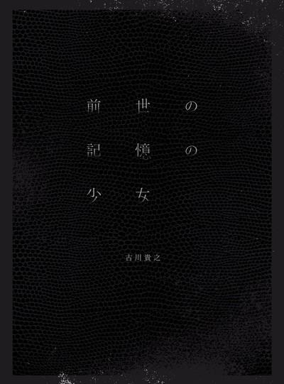 COZP1689_ポエトリーブック表紙.jpg