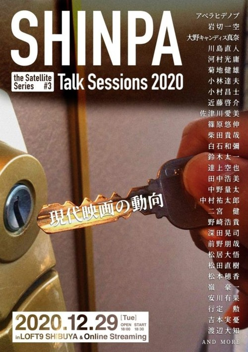 SHINPA_ss3_main1-1085x1536-1-548x776.jpg