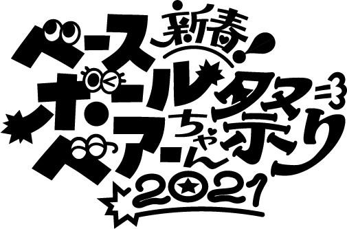 新春いべんとロゴ.jpg