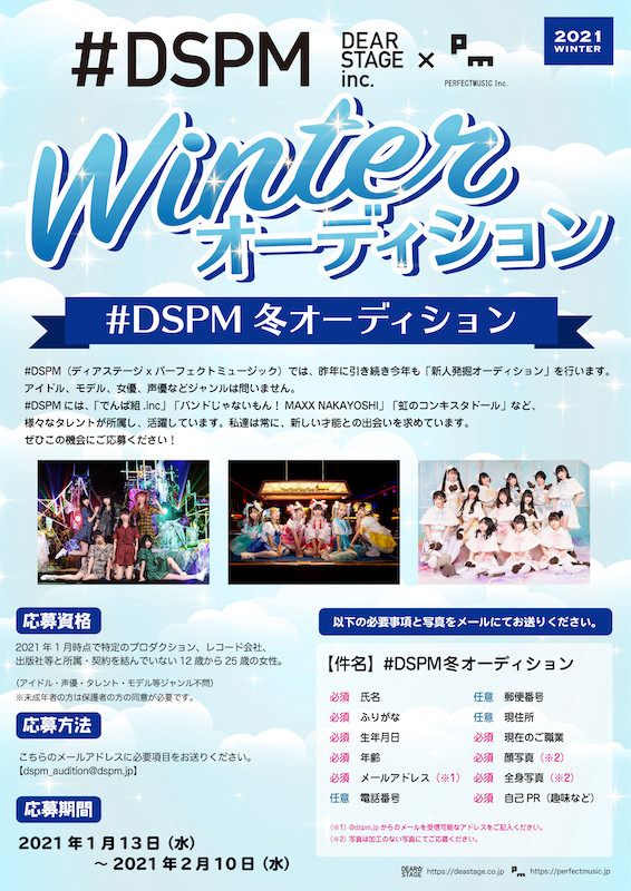 DSPM冬オーディション.jpg