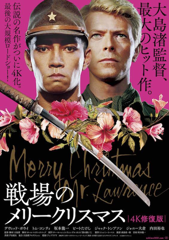 戦場のメリークリスマス_ポスター.jpg