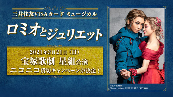 宝塚歌劇 星組貸切公演「ロミオとジュリエット」のニコニコ貸切キャンペーン決定!