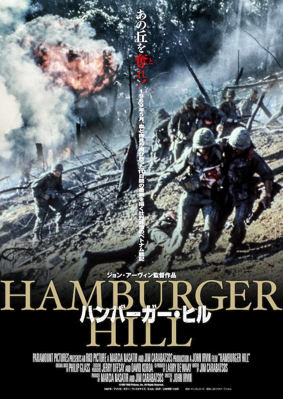 ハンバーガー・ヒル−キービジュアル.jpg